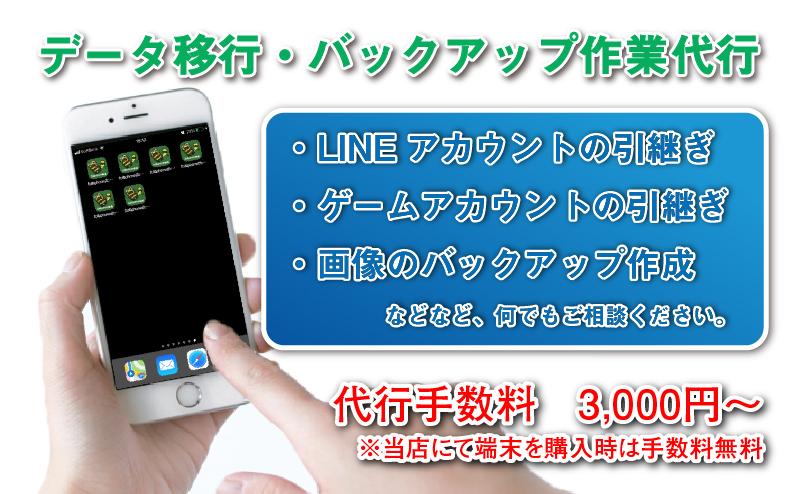 データ移行・バックアップ代行作業 代行手数料3,000円~