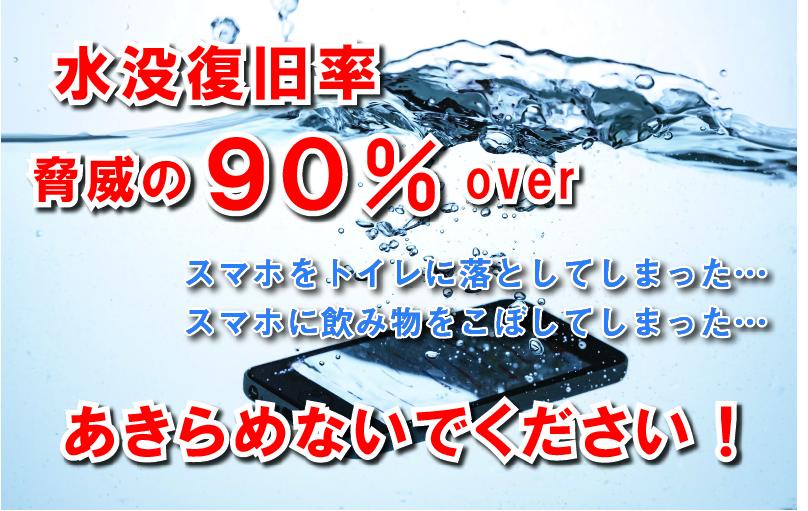 水没復旧率驚異の90% スマホをトイレに落としてしまった・・・スマホに飲み物をこぼしてしまった・・・あきらめないでください!