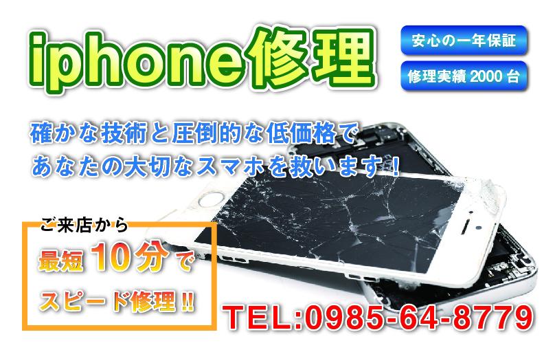 iphone修理 安心の一年保証 修理実績2000台 確かな技術と圧倒的な低価格であなたの大切なスマホを救います